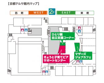 京都テルサ館内マップ
