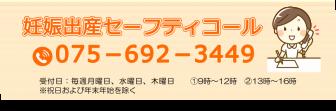妊娠出産セーフティーコール TEL:075-692-3449