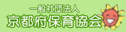 一般社団法人京都府保育協会