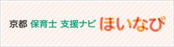 京都保育士支援ナビほいなび